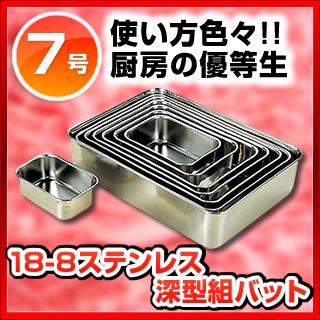 【まとめ買い10個セット品】 『 角型バット 調理バット 』 業務用18-8ステンレス 深型組バット 7号