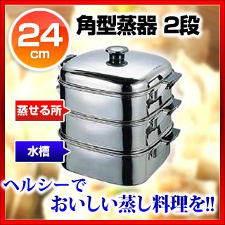 『 角蒸し器 』[T]18-8ステンレス 角型蒸器 24cm 3段