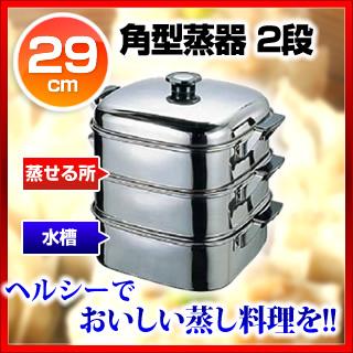 『 角蒸し器 』[T]18-8ステンレス 角型蒸器 29cm 3段