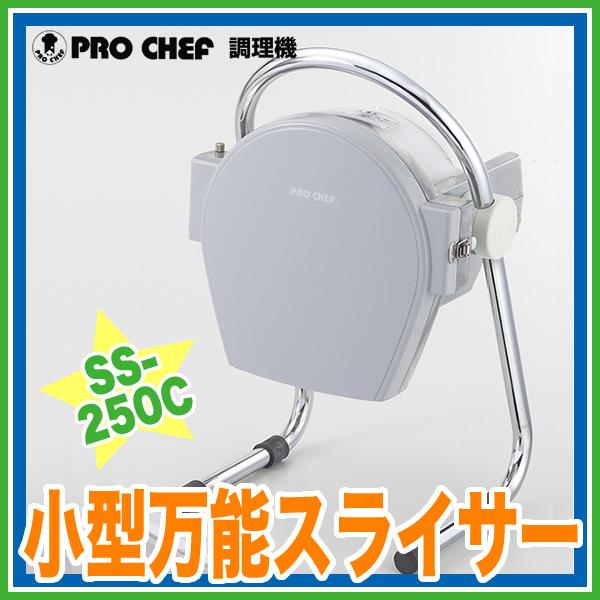 『 万能調理機 ツマキリ 』ミニスライサー SS-250C