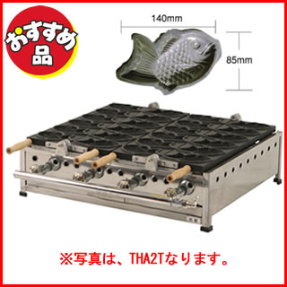 IKK たい焼機 たい焼き器 たい焼き機[STFコート付] THA-4T[4連] 【 メーカー直送/代引不可 】