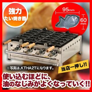 IKK 子たい焼機 たい焼き器 たい焼き機[STFコート付]KTHA-2T 【 メーカー直送/代引不可 】