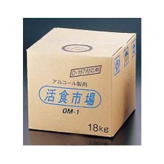 アルコール製剤 活食市場 OM-1 18kg 【 衛生用スプレー 】