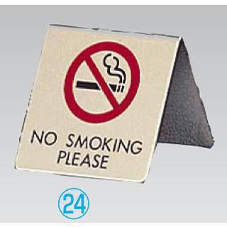 【まとめ買い10個セット品】 真鍮製 卓上禁煙サイン LG551-4【 店舗備品 プレート客席用 禁煙席プレート 】