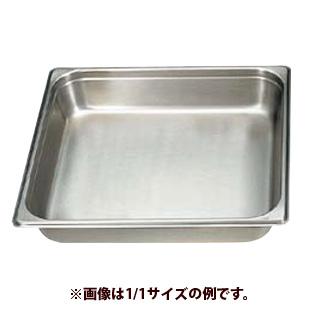 【 ホテルパン 】 18-8ステンレス テーブルパンII 2/1×100mm 2214II