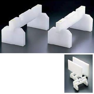 プラスチック まな板用脚[スタンド兼用] 45cm 【 業務用 【 カッティングボード まな板関連品 】