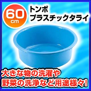 【まとめ買い10個セット品】【 タライ 】 トンボ プラスチックタライ 60型