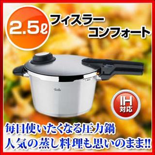 『 圧力鍋 IH IH対応 』業務用 圧力鍋 2.5 フィスラー コンフォート圧力鍋 2.5L