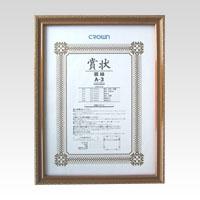 【まとめ買い10個セット品】 賞状額 金消(天然木製) CR-GA15