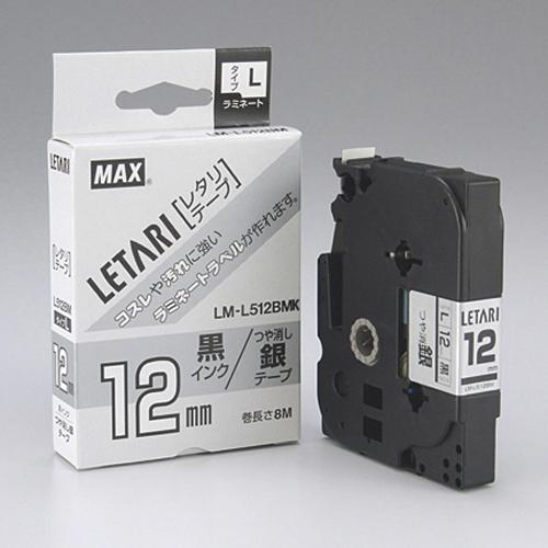 【まとめ買い10個セット品】ビーポップ ミニ(PM-36、36N、36H、3600、24、2400、2400N)・レタリ(LM-1000、LM-2000)共通消耗品 強粘着テープ 8m LM-L512BMK つや消し銀 黒文字 1巻8m マックス【 オフィス機器 ラベルライター ビーポップミニ 】