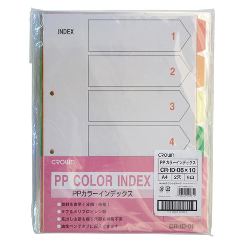 【まとめ買い10個セット品】PPカラーインデックス 10組入 2穴 CR-ID-06×10 10組 クラウン【 ファイル ケース ファイルサプライ ファイル用インデックス 】