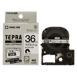 【まとめ買い10個セット品】 「テプラ」PRO SRシリーズ専用テープカートリッジ  マグネットテープ 1.5m SJ36S 白 黒文字