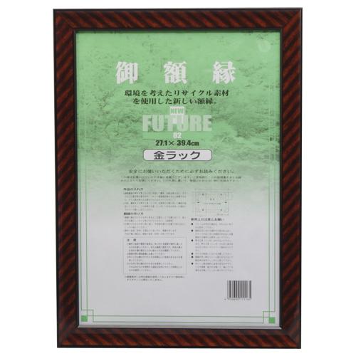 【まとめ買い10個セット品】 賞状額 金ラック(再生樹脂製) DR-82