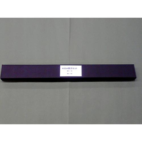 【まとめ買い10個セット品】 強力裁断機  MC-400A/L用替刃セット