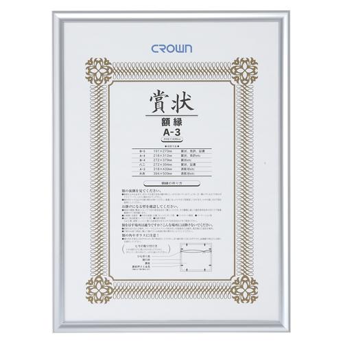 【まとめ買い10個セット品】 アルミ賞状額  CR-GA45A-AL