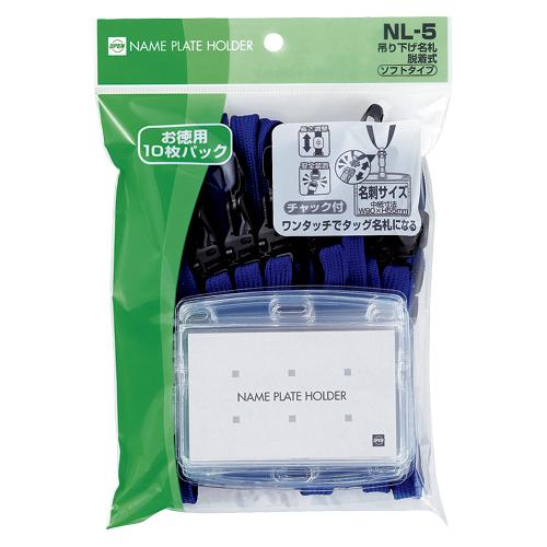 【まとめ買い10個セット品】名刺&IDカード用・吊り下げ名札 脱着式 10枚入 NL-5-BU 青 10枚 オープン