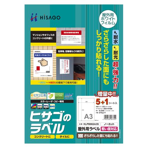 【まとめ買い10個セット品】屋外用ラベル 粗い面対応 KLPB862A3S 6枚 ヒサゴ