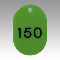【まとめ買い10個セット品】番号札 小判型・スチロール製 番号入(連番) CR-BG43-G 緑 50枚1セット クラウン【 事務用品 名札 番号札 番号札 】