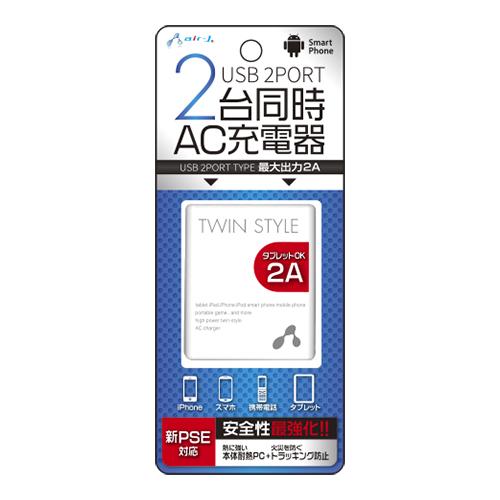 【まとめ買い10個セット品】USB対応2台同時AC充電器 AKJ-N2ASD WH ホワイト 1個 エアージェイ