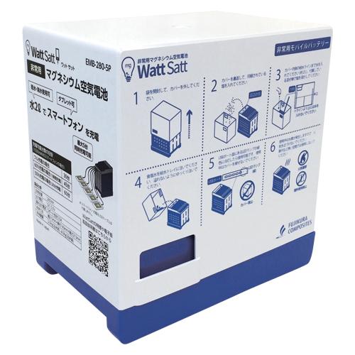【まとめ買い10個セット品】非常用マグネシウム空気電池 Watt Satt EMB-280-5P 1台 藤倉ゴム工業 【メーカー直送/代金引換決済不可】