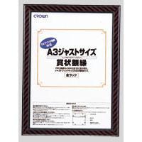 【まとめ買い10個セット品】 ジャストサイズ賞状額  CR-GA10