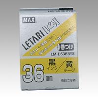 【まとめ買い10個セット品】ビーポップ ミニ(PM-36、36N、36H、3600、24、2400、2400N)・レタリ(LM-1000、LM-2000)共通消耗品 ケーブルマーキング用 8m LM-L536BYS 黄 黒文字 1巻8m マックス【 オフィス機器 ラベルライター ビーポップミニ 】