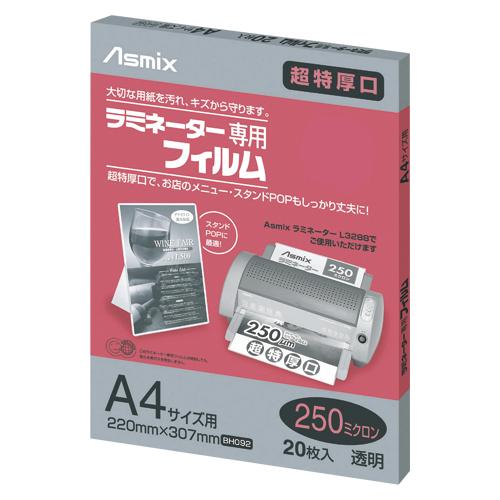 【まとめ買い10個セット品】 ラミネーター専用フィルム250ミクロン 特厚口  BH092