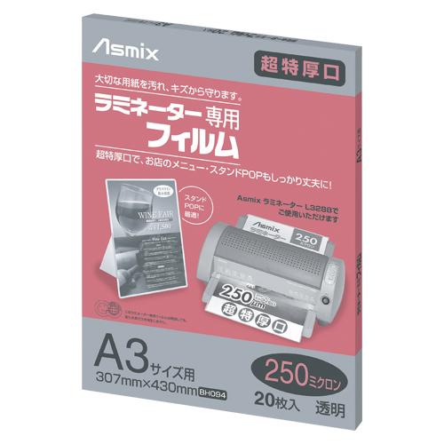 【まとめ買い10個セット品】 ラミネーター専用フィルム250ミクロン 特厚口  BH094