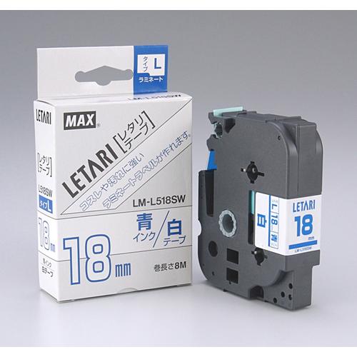 【まとめ買い10個セット品】ビーポップ ミニ(PM-36、36N、36H、3600、24、2400、2400N)・レタリ(LM-1000、LM-2000)共通消耗品 ラミネートテープL 8m LM-L518SW 白 青文字 1巻8m マックス【 オフィス機器 ラベルライター ビーポップミニ 】