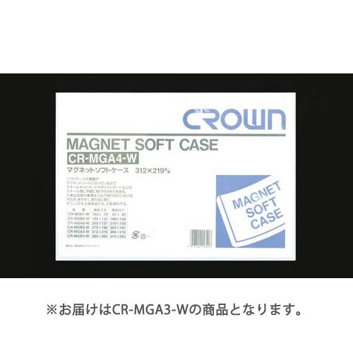 【まとめ買い10個セット品】マグネットソフトケース 軟質塩ビ1.2mm厚 CR-MGA3-W 1枚 クラウン【 ファイル ケース ケース バッグ マグネットケース 】