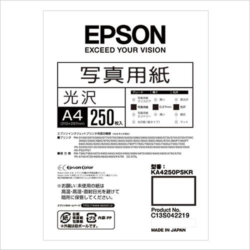 エプソン純正プリンタ用紙 写真用紙(光沢) KA4250PSKR 250枚 エプソン【OA用紙 インクジェットプリンタ用紙 エプソン EPSON 写真用紙<光沢> (A4250枚) 11250 インクジェット用 高画質 334863】