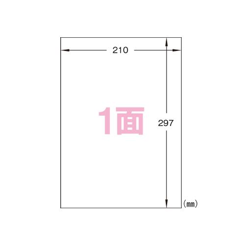 ヒサゴ A4タックシール 1面 SB860
