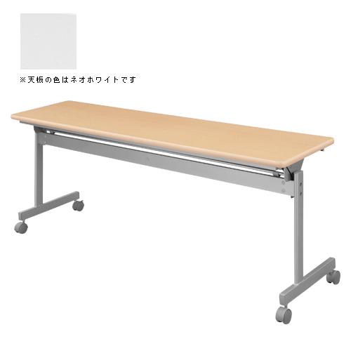跳上式スタックテーブル 幕板無し KSI845-NW ネオホワイト