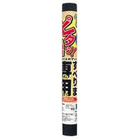 crw-53407 すべりま専用II S-600 通販 激安◆ マーケティング ブラック