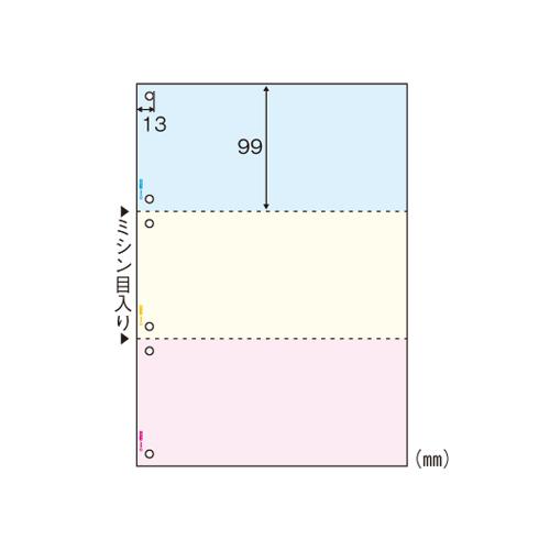 マルチプリンタ帳票 A4判3面6穴 カラータイプ BP2013WZ