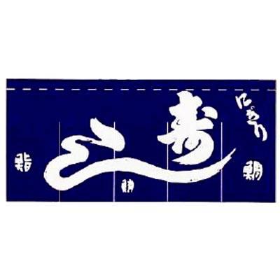 のれん にぎり 寿し[5巾] 濃紺 【 キャンセル/返品不可 】 【 業務用