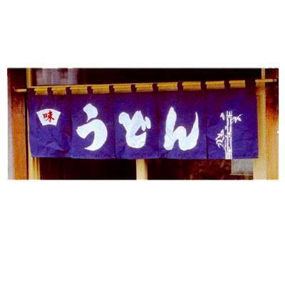 のれん 和風のれん棒 【 キャンセル/返品不可 】 【 業務用