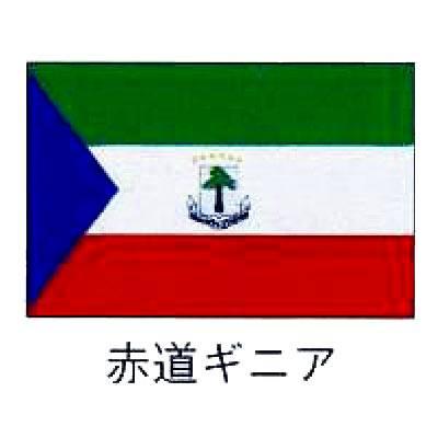 旗 世界の国旗 赤道ギニア 70×105 【 キャンセル/返品不可 】 【 業務用
