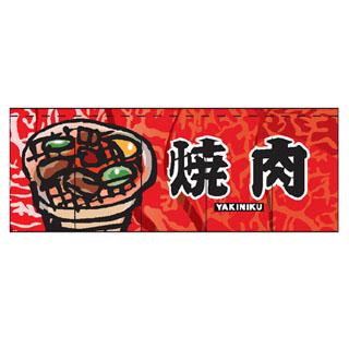 のれん 焼肉 受注生産品