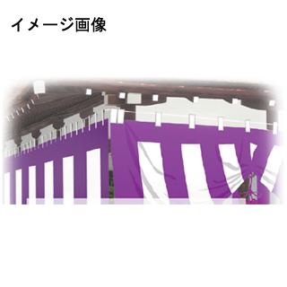 式典幕 紫白幕 受注生産品:厨房卸問屋 名調