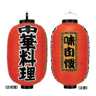 提灯 15号長型(3面文字入れ) 中華料理 直送品 送料別途品