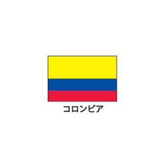 旗(世界の国旗) エクスラン国旗 コロンビア 取り寄せ商品