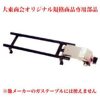 業務用お好み焼きテーブル用2本バーナー大 【 メーカー直送/代引不可 】