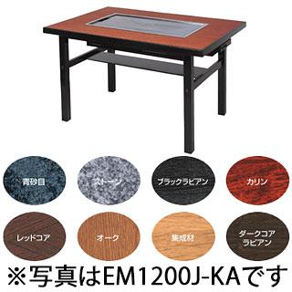 業務用ガス式お好み焼きテーブル 6人掛け 和卓 組立式 木製脚 GO1750J-KB 【 メーカー直送/代引不可 】