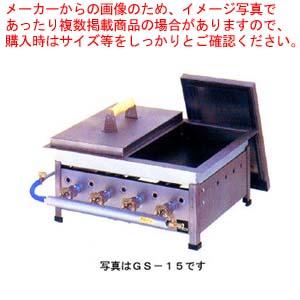 da-GS-18 餃子レンジ 販売 通販 業務用 期間限定で特別価格 ガス式餃子レンジ GS-18 休日 LPガス 仕切付タイプ メーカー直送 プロパン 後払い決済不可