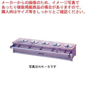 ガス式鍋物コンロ 5連 NK-5  プロパン(LPガス)【 メーカー直送/後払い決済不可 】 【 業務用