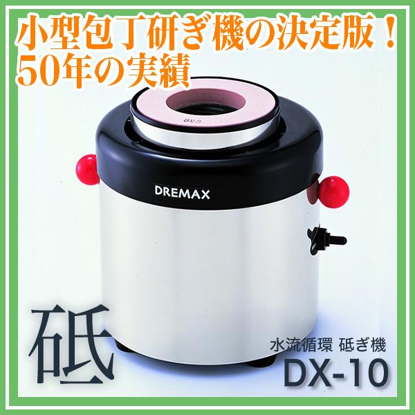 ドリマックスDREMAX 水流循環 砥ぎ機 DX-10 『刃物研磨』【シャープナー 砥石 業務用 電動】