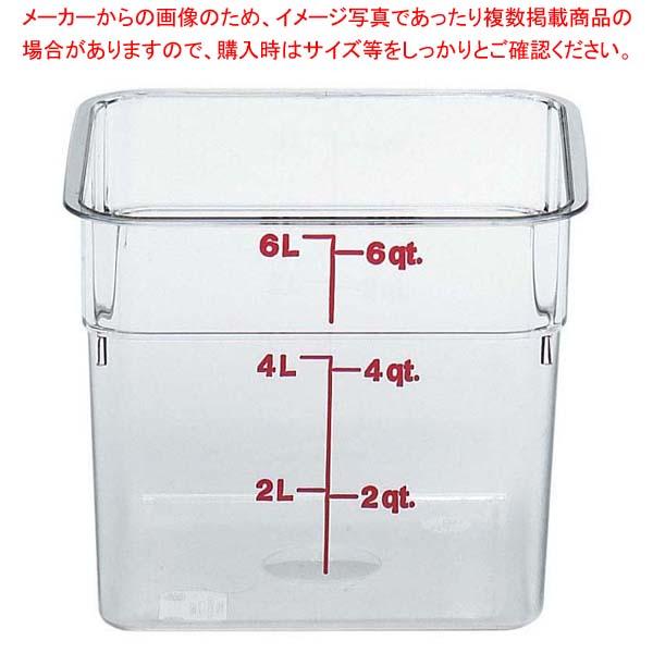 【まとめ買い10個セット品】 キャンブロ 角型 フードコンテナー本体 6SFSCW クリア【 ストックポット・保存容器 】