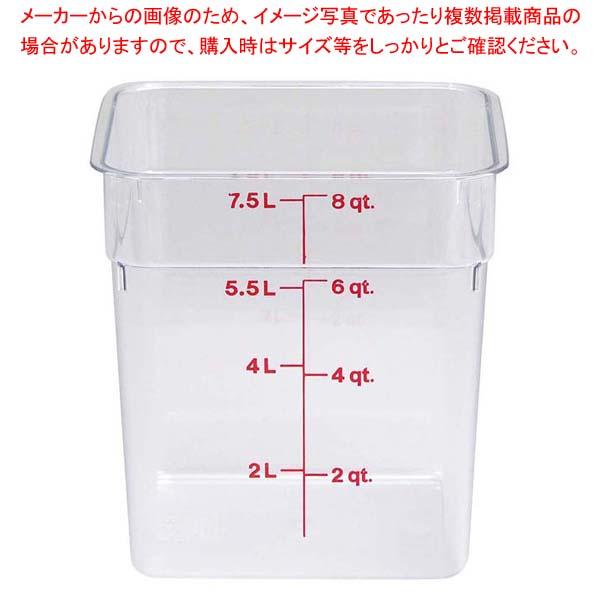 【まとめ買い10個セット品】 キャンブロ 角型 フードコンテナー身 8SFSCW(135)