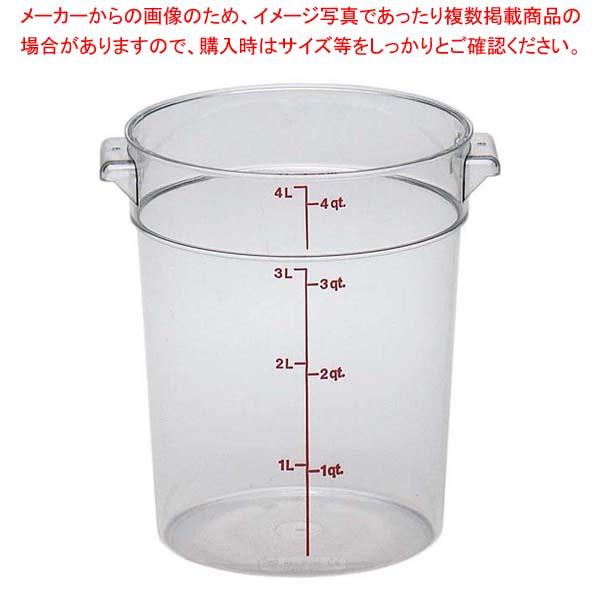 【まとめ買い10個セット品】 キャンブロ 丸型 フードコンテナー身 RFSCW4(135)